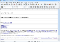 OpenOffice.org Writer-Web-ja.png