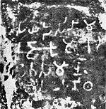 Panguraria Ашока Памятная inscription.jpg