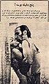 Parviz Kardan and Fereshteh Jenabi-Shir Too Shir.jpg