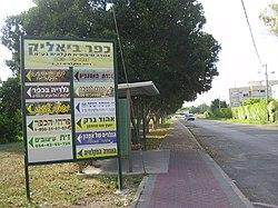 PikiWiki Israel 13472 Entrance to Kfar Bialik.jpg