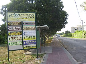 Kfar Bialik - Entrance to Kfar Bialik