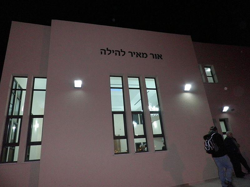 בית הכנסת אור לתהילה