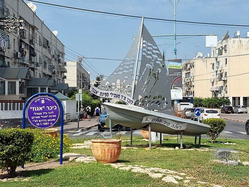 כיכר אגוז ברמלה