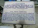 Plaque of ROCAF HU-16 1023 in Military Airplanes Display Area 20111015.jpg