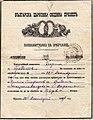 Prilep Bulgarian Municipality Marriage Permit of Hristo Stefanov and Anastasia Naumova 1896.jpg