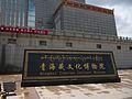 QinghaiTibetanCulturalMuseum2015.jpg