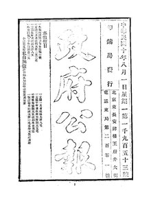 ROC1921-08-01--08-15政府公报1953--1967.pdf