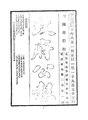 ROC1921-08-01--08-15政府公報1953--1967.pdf
