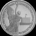 RR5009-0001R BU Годовщина государственного суверенитета России.png