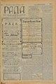 Rada 1908 002.pdf