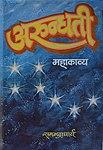Ramabhadracharya Works - Arundhati (1994).jpg