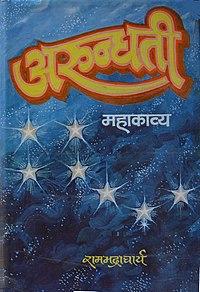 Arundhati cover