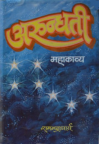 Arundhati (epic) - Cover page of Arundhati (epic), first edition, showing the Saptarṣi as the Big Dipper asterism