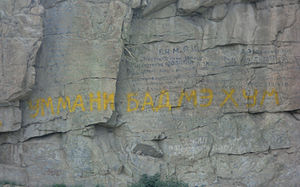 "Uliastai - Religious graffiti at the base of Togs Boyant Javklhant Monastery. Transliterated from Mongolian Cyrillic, ""Ommani Badme Xom,"" the Mongolian form of ""Om mani padme hum""."