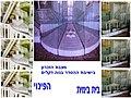 Remember for Iamit at Neve Dekalin Yeshiva.jpg