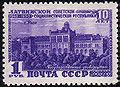 Riga 1950 1rub USSR.jpg
