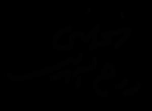 Supreme Leader of Iran - Image: Ruhollah Khomeini signature