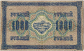 Russia-1917-Banknote-1000-Reverse.png