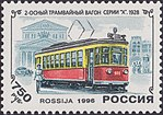 Russia stamp 1996 № 276.jpg