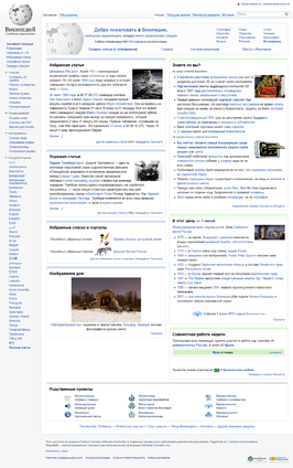 Russian Wikipedia Main Page 1 June 2012.png
