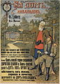 Russian poster WWI 005.jpg