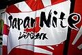 SXSW Japan Nite banner.jpg