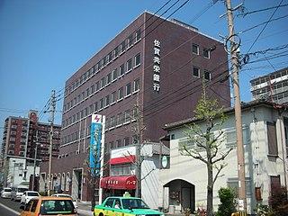 佐賀共栄銀行の本店