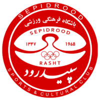Sc sepidrood logo.png