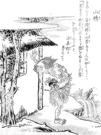 Konjaku Gazu Zoku Hyakki - Image: Sekien Sansei