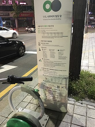 Ddareungi - Seoul Bike station in 2018