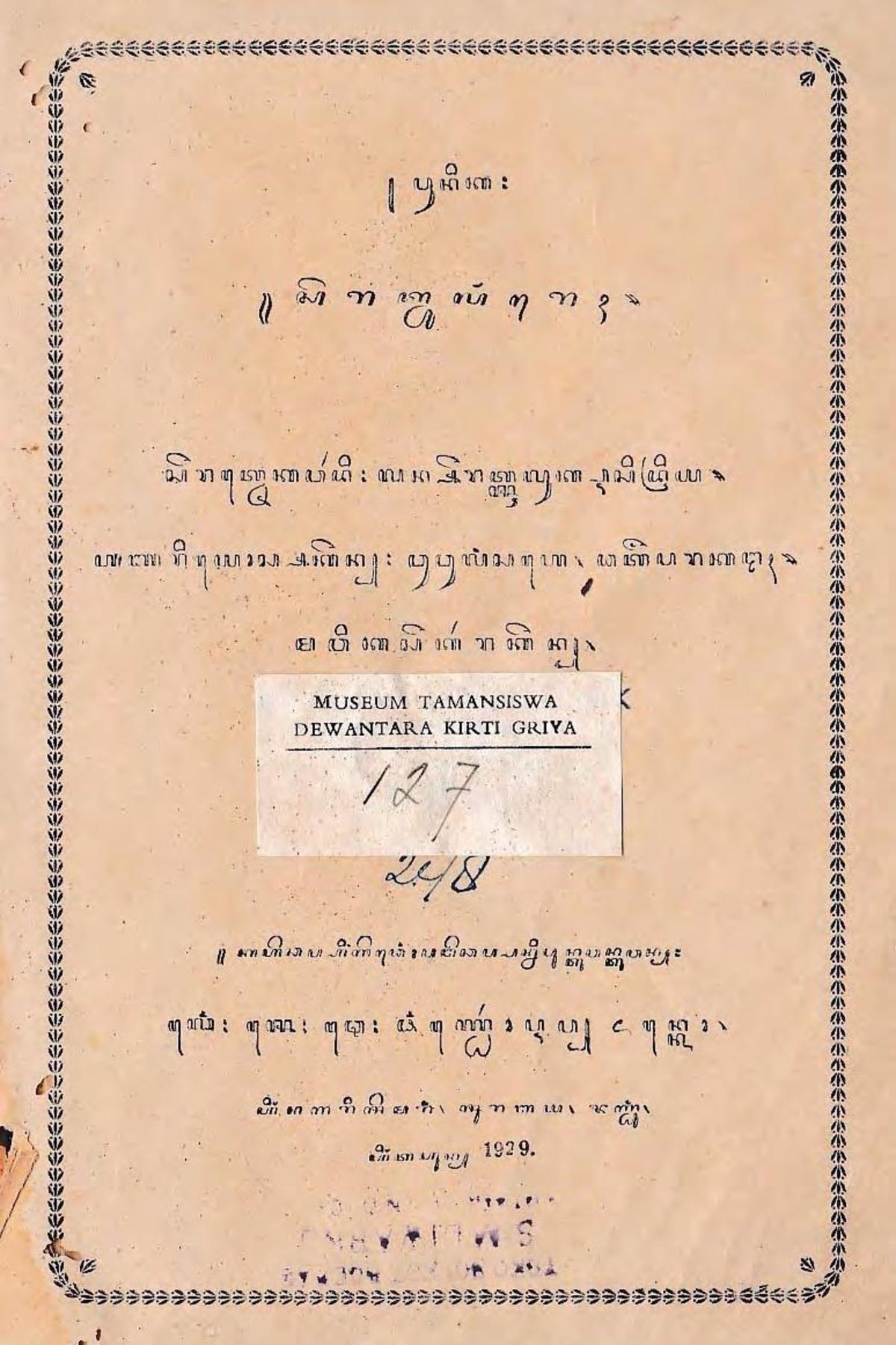 Wulang Reh Wikipedia Bahasa Indonesia Ensiklopedia Bebas