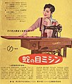 Sewing machine by JANOME ad 1956.jpg