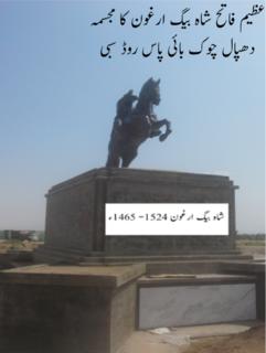 Shah Beg Arghun