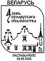 Shtempel 63 Day of Belarusian Writing in Postavy 2006 Mikola Ryzhy.jpg