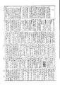 Shutei DainipponKokugoJiten 1952 29 he.pdf