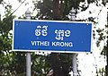 Signs in Cambodia - Vithei Krong.jpg
