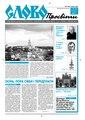 Slovo-39-2005.pdf