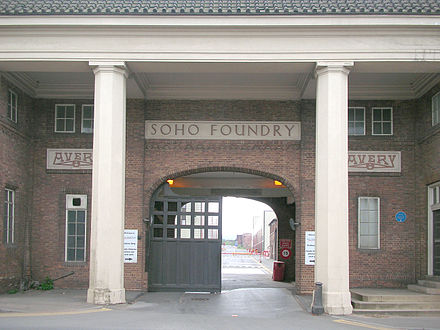 Soho Foundry main gate Soho Foundry.jpg