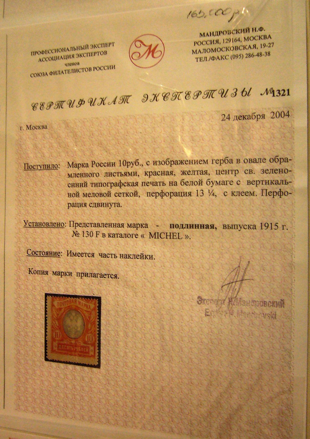 philatelic expertisation
