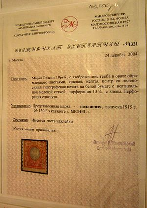 Outline of forgery wikivisually philatelic expertisation expertization certificate issued in 2004 for a 1915 russian 10 ruble postage stamp fandeluxe Images