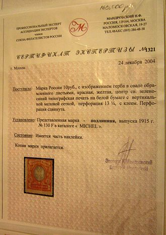 Philatelic expertisation - Expertization certificate issued in 2004 for a 1915 Russian 10 ruble postage stamp