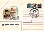 Stamp Soviet Union 1991 CPA184KcOM.jpg