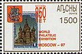 Stamp of Abkhazia - 1997 - Colnect 1000139 - USSR stamp of 1947 English inscription.jpeg