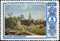 Почтовая марка СССР, 1952 год: «Московский дворик»