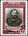 Stamp of USSR 1781.jpg