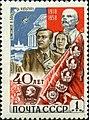 Stamp of USSR 2257.jpg