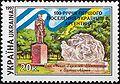 Stamp of Ukraine s149.jpg