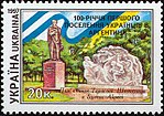 Stamp of Ukraine s149.jpg