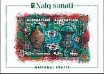 Stamps of Azerbaijan, 2017-1462-1463.jpg