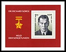 Stamps of Germany (DDR) 1976, MiNr Block 044.jpg